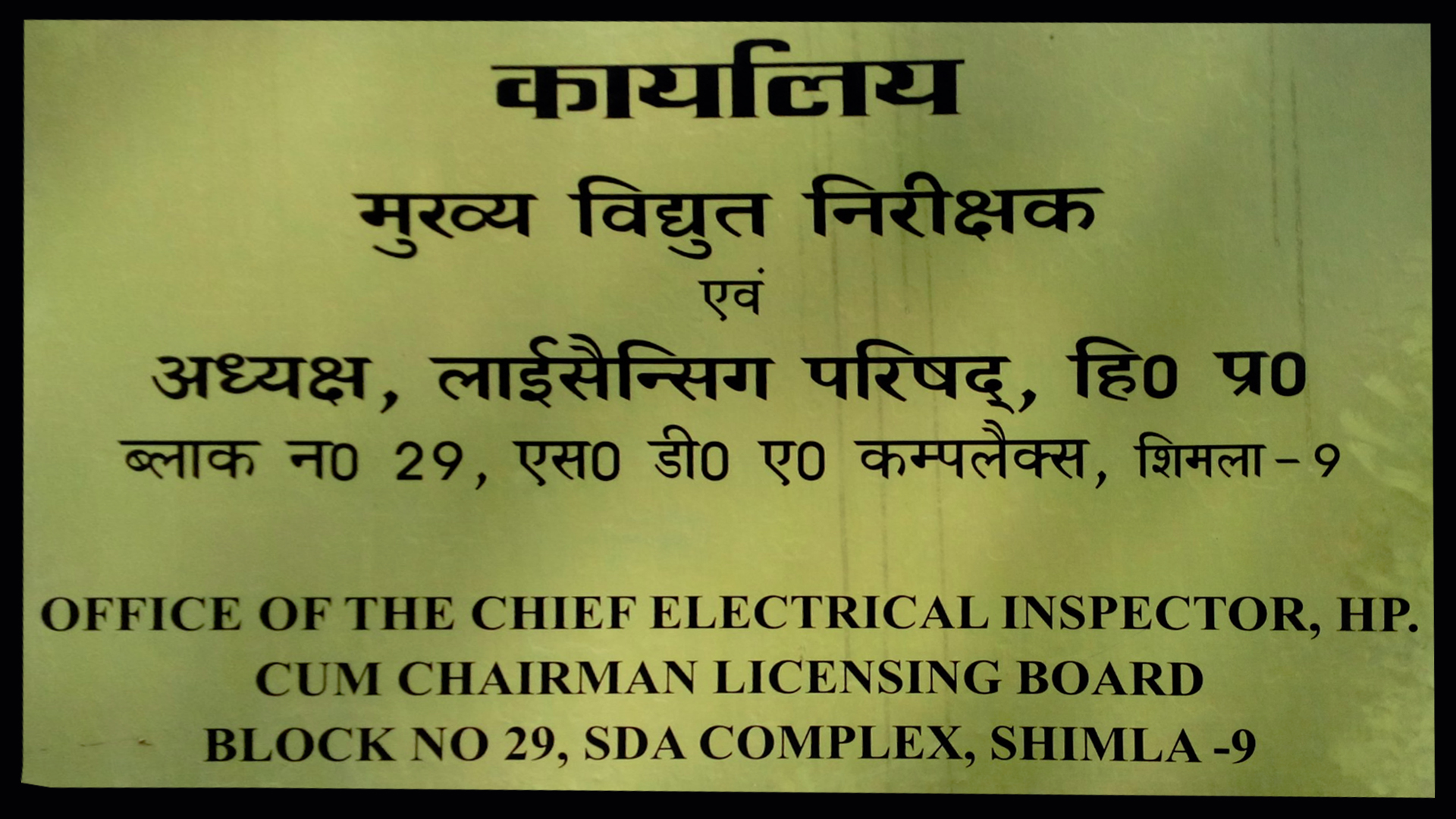 Office Of Chief Electrical Inspector